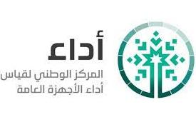 وظائف إدارية جديدة للرجال والنساء في المركز الوطني لقياس أداي الأجهزة العامة 8206