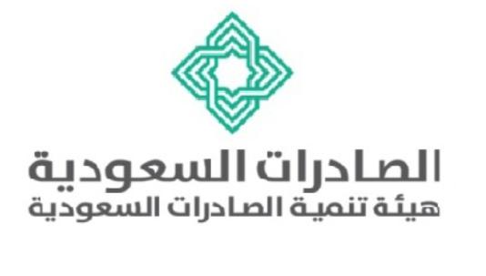 وظائف تقنية جديدة للرجال والنساء في هيئة تنمية الصادرات السعودية 8244