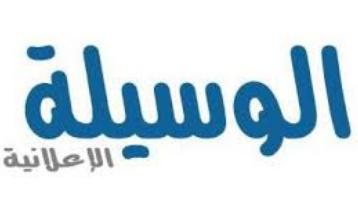 وظائف إدارية للرجال والنساء في شركة وسيلة Waseela 8253
