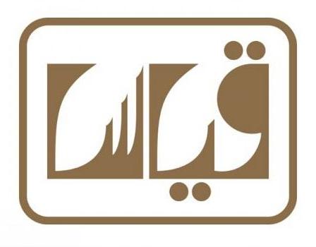 وظائف دوام جزئي بصفة مراقبين ومراقبات شاغرة في المركز الوطني للقياس في عدة مدن سعودية 834