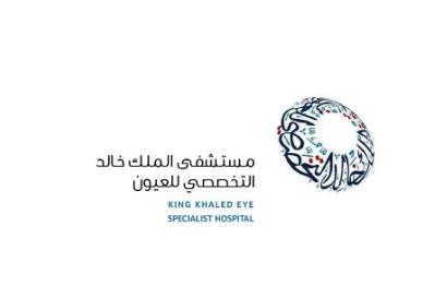وظائف إدارية جديدة في مستشفى الملك خالد التخصصي للعيون 88810