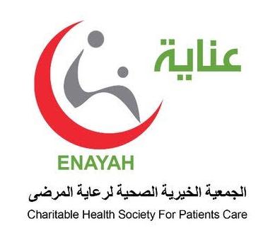 12 وظيفة سكرتارية وإدارية وصحية وتقنية ومالية في الجمعية الخيرية الصحية لرعاية المرضى 9146