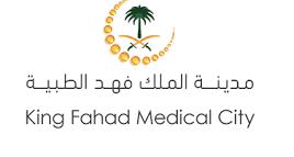 مدينة الملك فهد الطبية تعلن عن توافر وظائف لحملة الثانوية وما فوق 9185