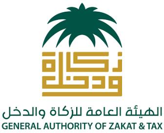 الهيئة العامة للزكاة والدخل توفر وظائف إدارية جديدة للرجال والنساء 9220