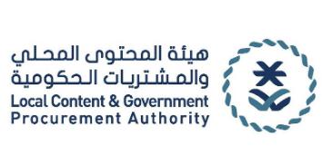هيئة المحتوى المحلي والمشتريات الحكومية توفر وظائف إدارية جديدة 9224