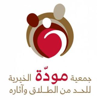 وظائف نسائية إدارية بمجال العلاقات العامة في جمعية مودة الخيرية 9228