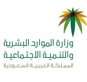 722 وظيفة متنوعة للرجال والنساء في وزارة الموارد البشرية (بوابة العمل عن بعد) 9235