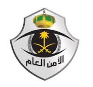 الأمن العام الشرطة يوفر وظائف شاغرة لحملة الشهادة الثانوية العامة وما فوق 925