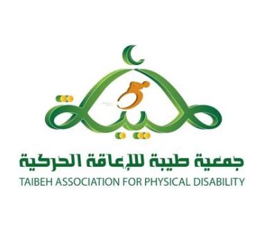 وظائف إدارية ومالية وتصميم لحملة الثانوية العامة وما فوق بجمعية طيبة للإعاقة الحركية 946