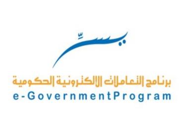 وظائف تقنية ومالية شاغرة في  برنامج التعاملات الإلكترونية الحكومية يسّر  952