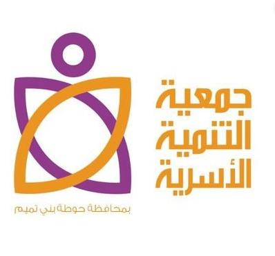10 وظائف إدارية وقانونية واستقبال شاغرة في جمعية التنمية الأسرية 969
