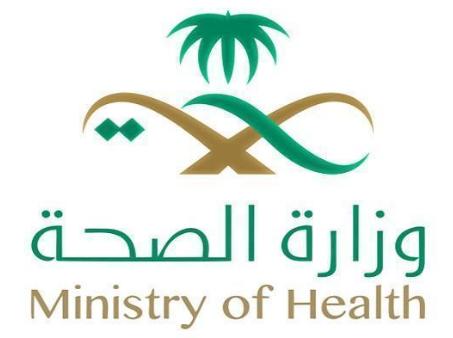 59 وظيفة إدارية وهندسية وتقنية في وزارة الصحة السعودية 998