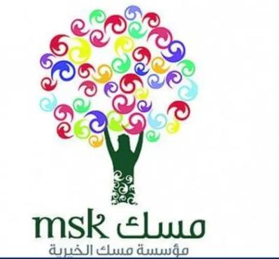 مؤسسة مسك الخيرية: برنامج تدريبي في الشركة السعودية للاستثمار الجريء للطلاب الجامعيين Aoa10
