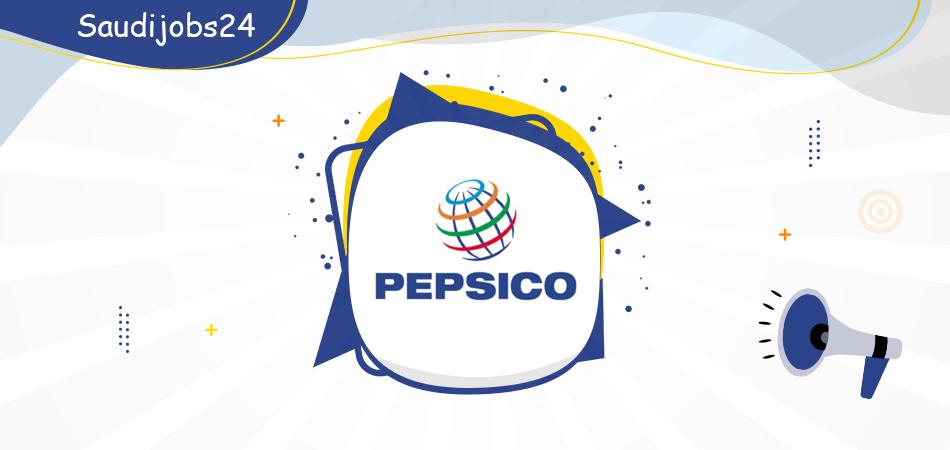 وظائف إدارية للنساء والرجال تعلن عنها شركة بيبسيكو السعودية PepsiCo D_aadu16