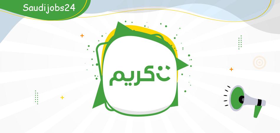 شركة كريم للتوصيل تعلن عن وظائف إدارية جديدة كريم للتوصيل في جدة والرياض D_dao_10