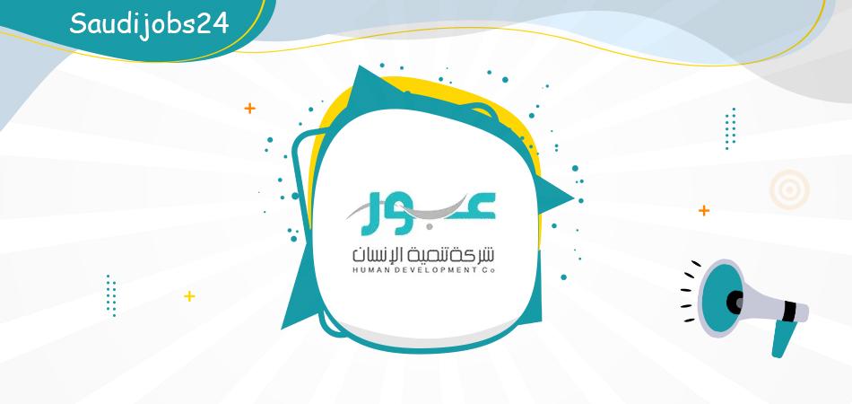 شركة تنمية الإنسان توفر وظائف جديدة للنساء والرجال بعدة تخصصات D_ooa_10