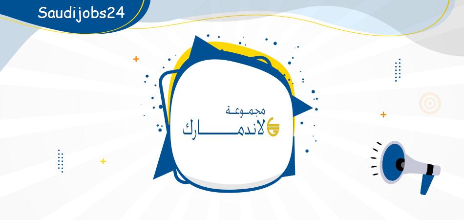 وظائف تقنية جديدة للنساء والرجال متوفرة في شركة لاند مارك العربية D_oood11