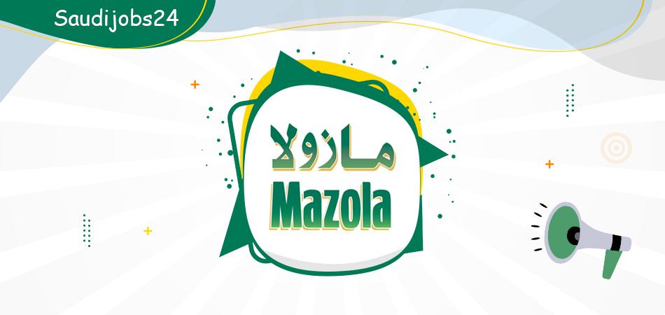 3 وظائف إدارية وفنية للنساء والرجال متوفرة في شركة مازولا D_ouo110