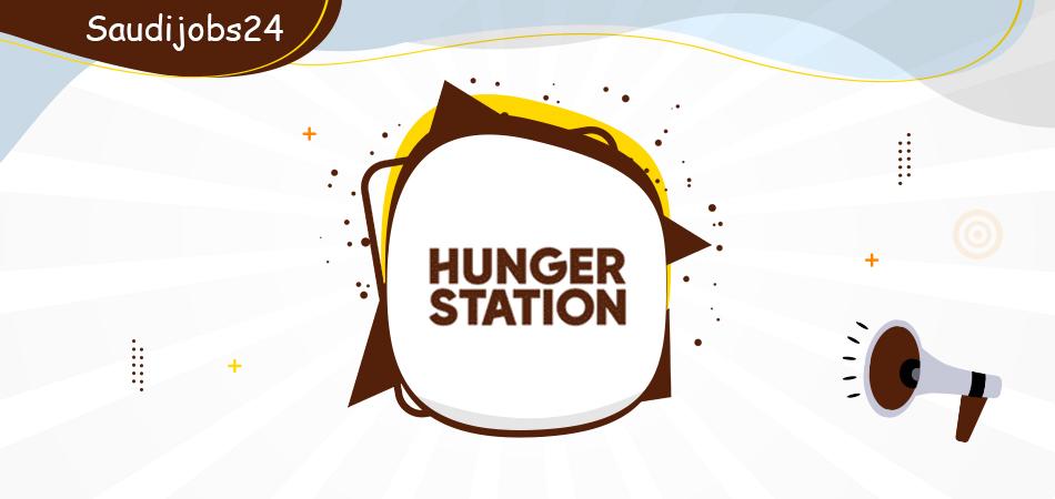 شركة هنقرستيشن HungerStation توفر وظائف إدارية جديدة للنساء والرجال D_uoia14