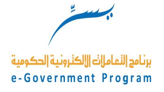 3 وظائف للرجال والنساء في برنامج التعاملات الإلكترونية الحكومية يسر Ffff10
