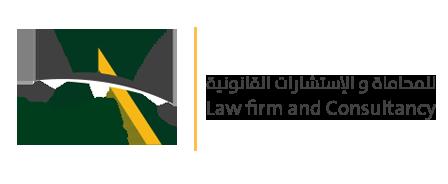 3 وظائف إدارية في شركة اسيسيور للمحاماة والاستشارات القانونية Logo-210