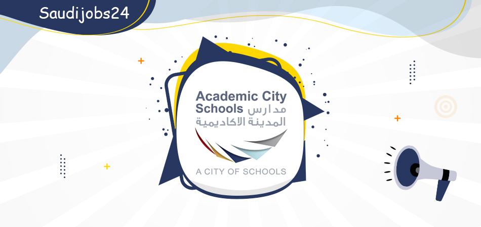 وظائف تعليمية جديدة للنساء والرجال توفرها مدارس المدينة الأكاديمية O_ooao10