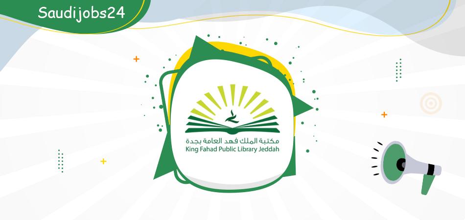 5 دورات تدريبية عن بعد للنساء والرجال بعدة مجالات تدريبية في مكتبة الملك فهد العام Od_ooo10