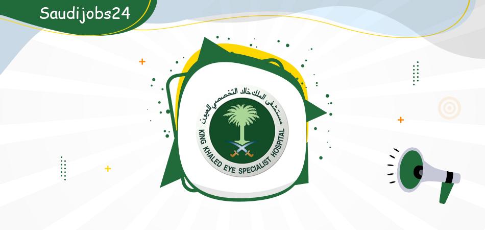 وظائف تقنية وصحية للنساء والرجال يعلن عنها مستشفى الملك خالد التخصصي للعيون Oiy_oo11