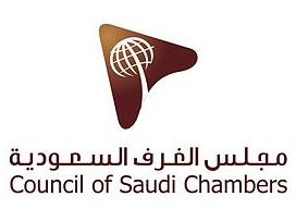 وظائف إدارية في مجلس الغرف التجارية الصناعية السعودية 1016