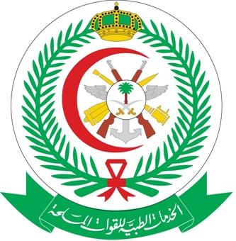 3 وظائف فنية وتقنية في الخدمات الطبية للقوات المسلحة السعودية 1017