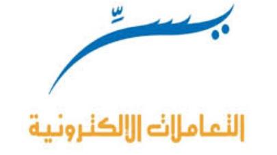 وظائف تقنية جديدة في برنامج التعاملات الإلكترونية الحكومية (يسر) 10252