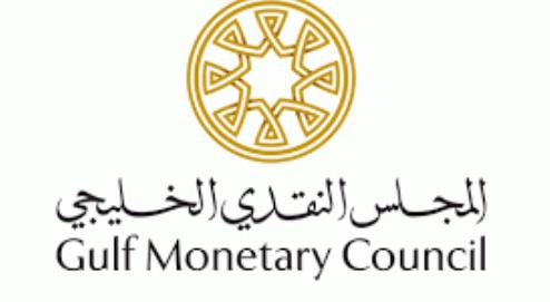 وظائف إدارية تقنية للنساء والرجال في المجلس النقدي الخليجي 10278