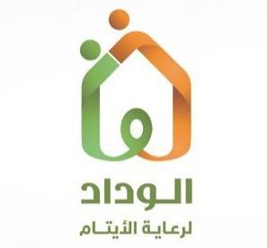وظائف نسائية براتب 5000 في جمعية الوداد لرعاية الأيتام بعدة مدن 10302