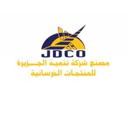 3 وظائف إدارية براتب أزيد من 4000 في شركة تنمية الجزيرة للمقاولات 10304