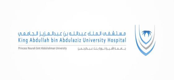وظائف نسائية وللرجال جديدة في مستشفى الملك عبد الله بن عبد العزيز الجامعي 10317