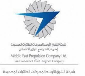 شركة الشرق الأوسط لمحركات الطائرات تعلن عن وظائف إدارية نسائية وللرجال 10393