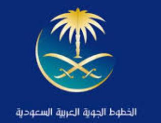 فتح باب التوظيف للنساء في شركة الخطوط الجوية السعودية 10395