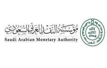 وظائف قانونية وإدارية للنساء والرجال في مؤسسة النقد العربي السعودي 11003