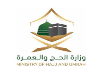 50 وظيفة إدارية للنساء والرجال تعلن عنها وزارة الحج والعمرة 11023