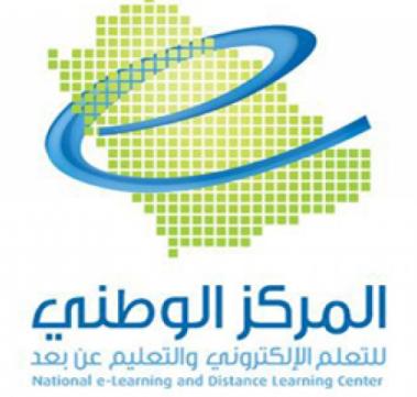 5 وظائف نسائية وللرجال إدارية في المركز الوطني للتعليم الإلكتروني 11101