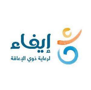 وظائف نسائية جديدة تعلن عنها جمعية إيفاء لرعاية ذوي الإعاقة 11203