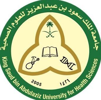 8 وظائف إدارية وصحية وتقنية في جامعة الملك سعود للعلوم الصحية 11337
