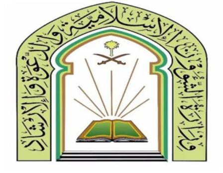 27 وظيفة في مكتب الإشراف على المساجد والدعوة والإرشاد 1137