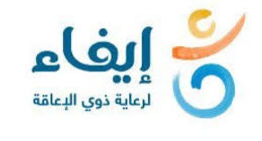 وظائف إدارية نسائية ورجالية في جمعية إيفاء لرعاية ذوي الإعاقة 11385