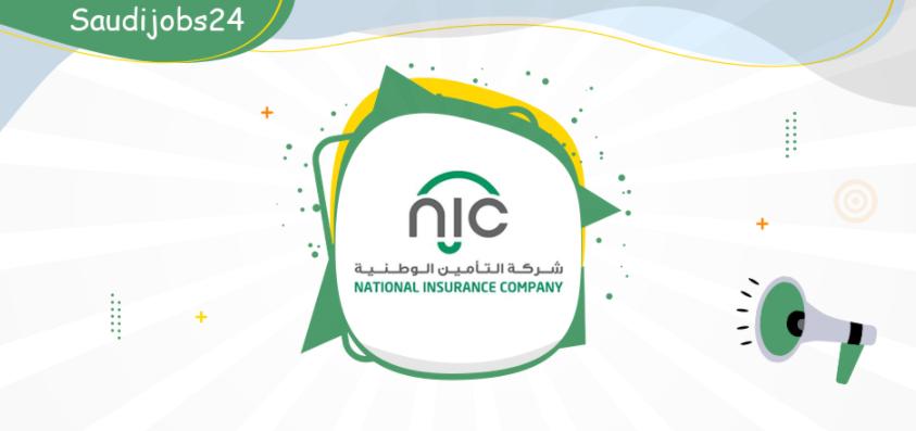 وظائف إدارية بمجال المبيعات للنساء والرجال بعدة مدن في الشركة الوطنية للتأمين 11403