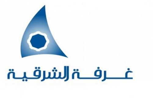 غرفة الشرقية تعلن عن توفر 15 وظيفة جديدة لحملة الثانوية في الرياض 12128