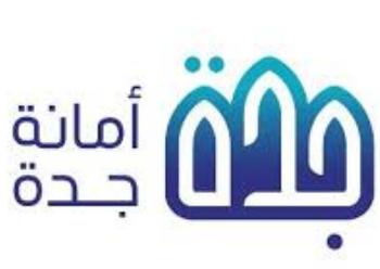165 وظيفة إدارية وهندسية جديدة تعلن عنها أمانة محافظة جدة 12170