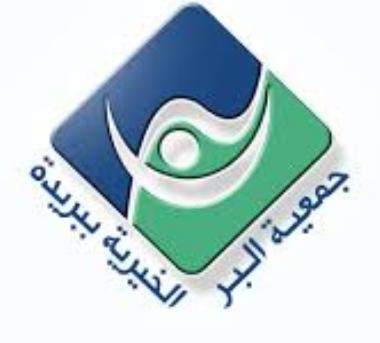 وظائف شاغرة بمجال علوم الحاسب للنساء والرجال في جمعية البر الخيرية 12178