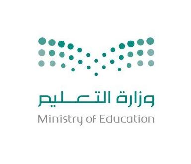 وظائف جديدة بوزارة التعليم على بند الأجور والمستخدمين 1442 122