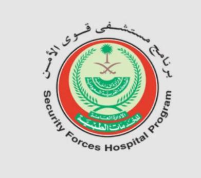 وظائف جديدة لحملة الدبلوم يعلن عنها مستشفى قوى الأمن 12225